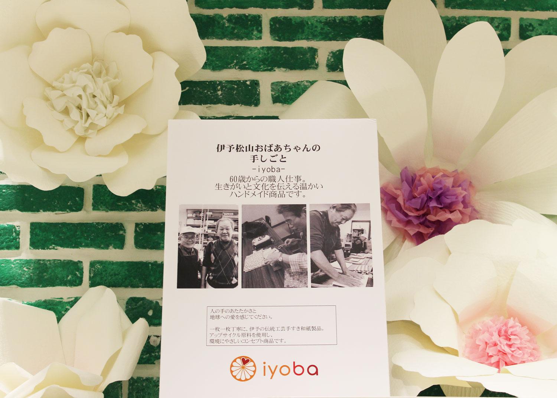 (社)松山シルバー人材センター ハンドメイド地域活性化プロジェクト