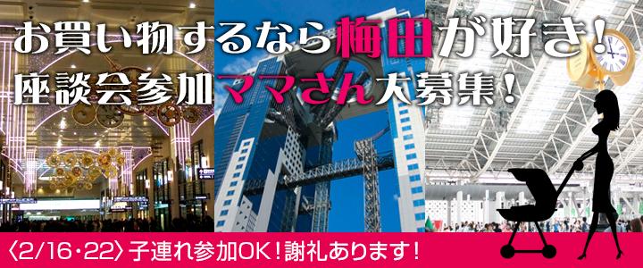 2/16.22「お買い物するなら梅田が好き!」座談会 参加ママさん大募集!